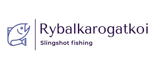 Рыбалка рогаткой